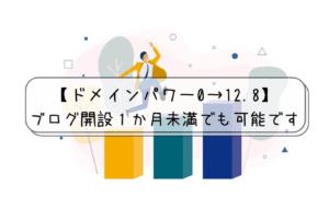 【ドメインパワー0→12.8】ブログ開設10日目で上げた方法