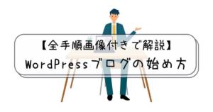 Wordpressブログの始め方【全手順画像付きで解説】