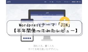 WordpressテーマJINのレビュー