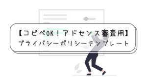 コピペOK!ブログ用のプライバシーポリシーテンプレート【ご自由にお使いください】
