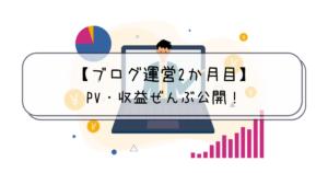 【ブログ運営2か月目】PV・収益ぜんぶ公開!
